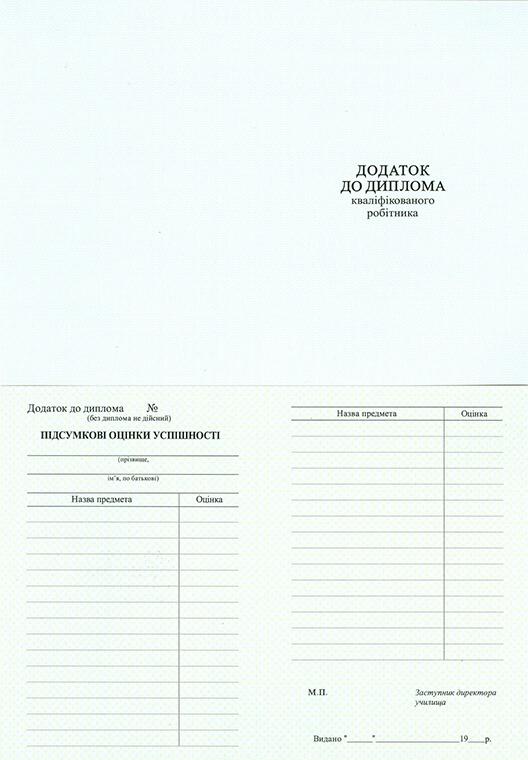 -Диплом училища Украины. Образец 1993-1999 г.г.