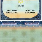 -Диплом магистра любого ВУЗа Украины от 2015 до 2020 года 0