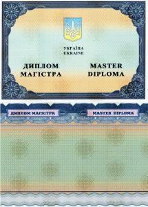 Дипломы - Диплом магістра будь-якого ВНЗ України від 2015 до 2020 року.
