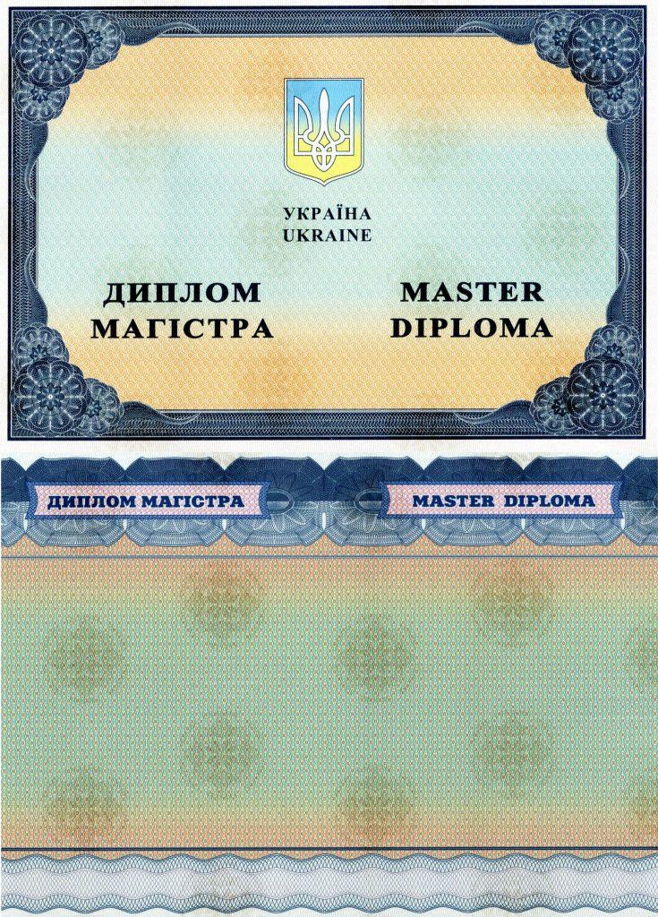 -Диплом магистра любого ВУЗа Украины от 2015 до 2020 года