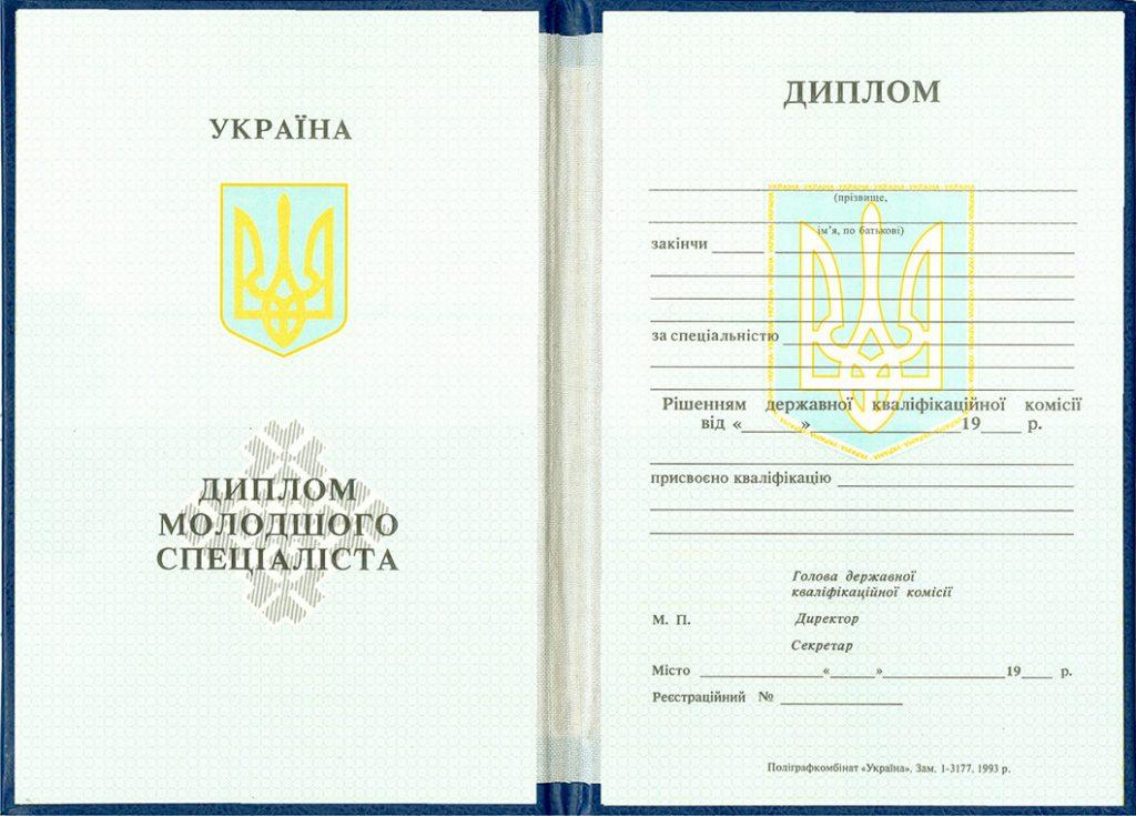 -Диплом техникума, колледжа Украины. Образец 1993-1999 г.г.