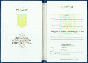 Дипломы - Диплом технікуму, коледжу України. Зразок 1993-1999 р.р.