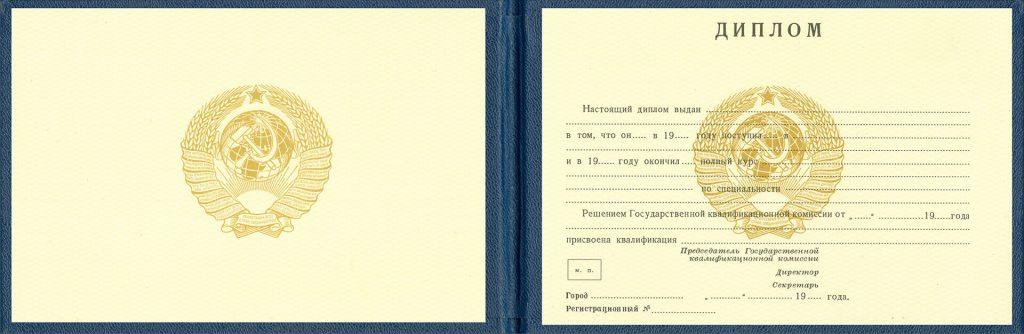 -Диплом младшего специалиста любого техникума РСФСР 1982-1992 г.г.