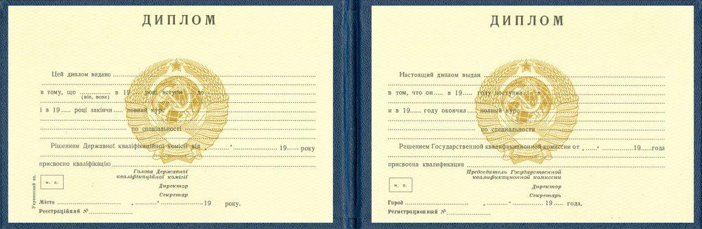 -Диплом младшего специалиста любого техникума СССР 1982-1992 г.г.