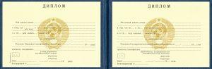 Дипломы - Диплом молодшого спеціаліста технікуму СРСР 1982-1992 р.р.