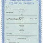 -Купить свидетельство о рождении Украины 2006-2020 г.г. 1