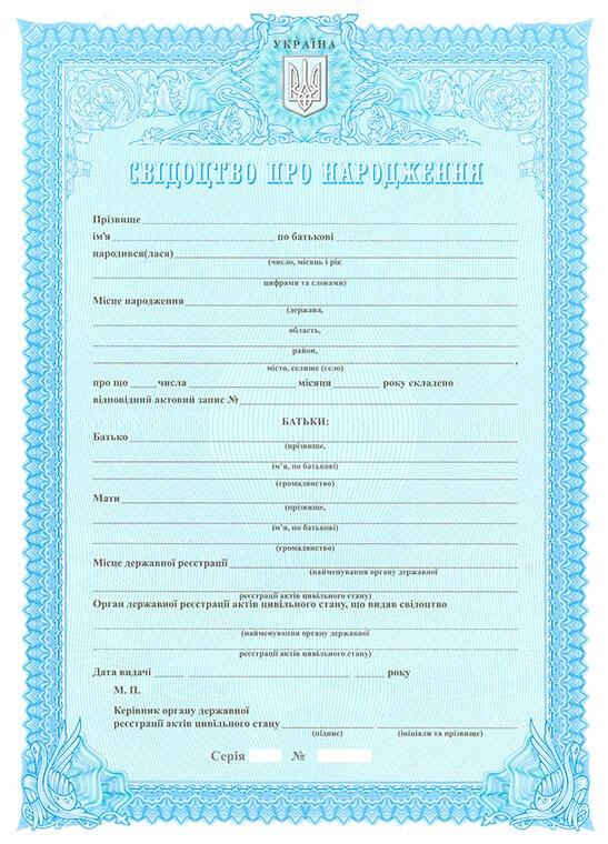 -Купить свидетельство о рождении Украины 2006-2020 г.г.