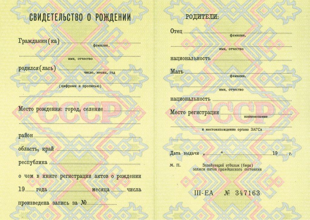 -Купить свидетельство о рождении РСФСР 1970-1992 г.г.