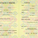 -Купить свидетельство о рождении РСФСР 1970-1992 г.г. 1