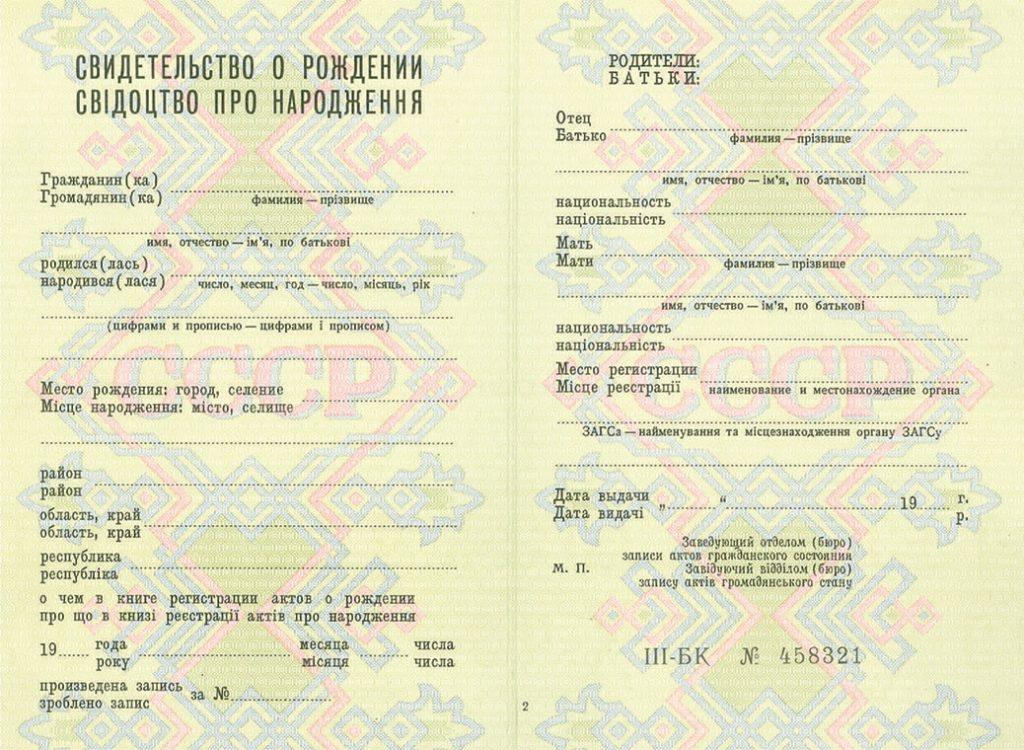 -Купить свидетельство о рождении СССР. Бланк 1970-1992 г.г.