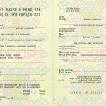 -Купить свидетельство о рождении СССР. Бланк 1970-1992 г.г. 1