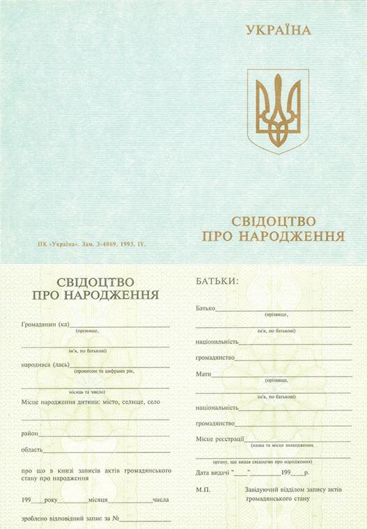 -Купить свидетельство о рождении Украины 1993-1999 г.г.
