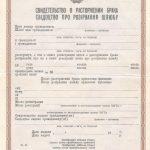 -Купить свидетельство о расторжении брака СССР 1970-1993 г.г. 0