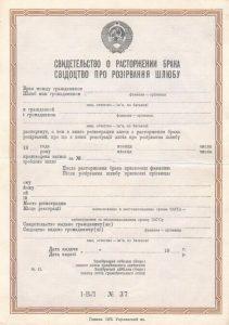 Свидетельства - Купити свідоцтво про розірвання шлюбу СРСР 1970-1993 р.р.