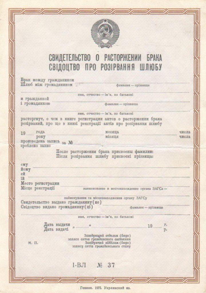 -Купить свидетельство о расторжении брака СССР 1970-1993 г.г.