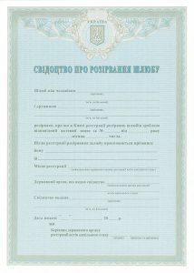 Свидетельства - Купити свідоцтво про розірвання шлюбу України 2006-2018 р.р.