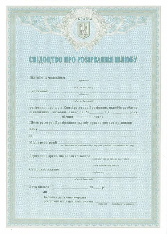 -Купить свидетельство о расторжении брака Украины 2006-2020 г.г.