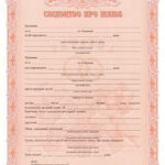 -Купить свидетельство о браке Украины 2012-2020 годов. 0