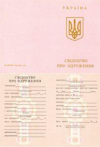 Свидетельства - Купити свідоцтво про шлюб України 1994-1999 років.