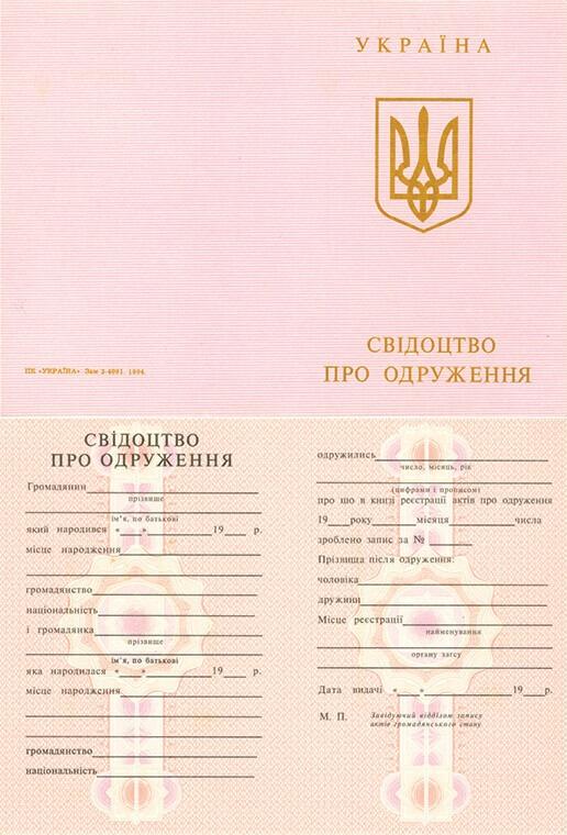 -Купить свидетельство о браке Украины 1994-1999 годов.