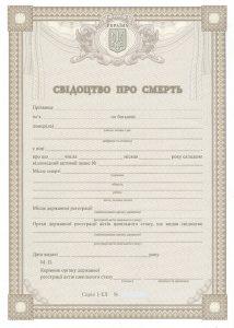 Свидетельства - Купити свідоцтво про смерть України 2006-2018 років.