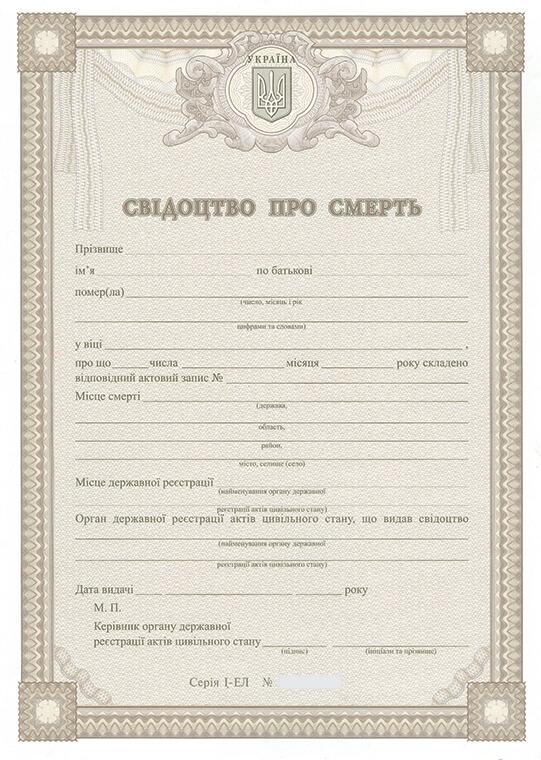 -Купить свидетельство о смерти Украины 2006-2020 годов.
