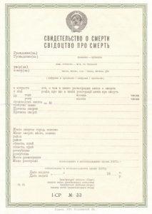 Свидетельства - Купити свідоцтво про смерть СРСР 1970-1993 р.р.