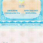 -Диплом специалиста любого ВУЗа Украины 2014 года. 0