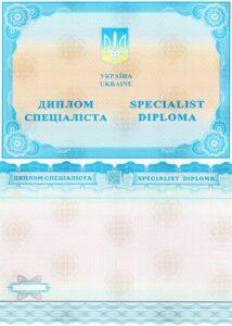 Дипломы - Диплом спеціаліста будь-якого ВНЗ України 2014 року.