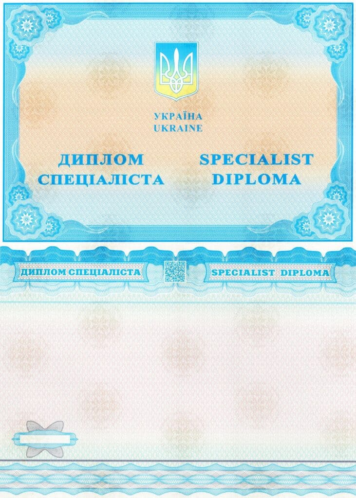-Диплом специалиста любого ВУЗа Украины 2014 года.