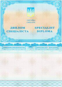 Дипломы - Диплом спеціаліста будь-якого ВНЗ України. Зразок 2015р.