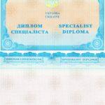 -Диплом специалиста любого ВУЗа Украины 2015-2020 г.г. 0