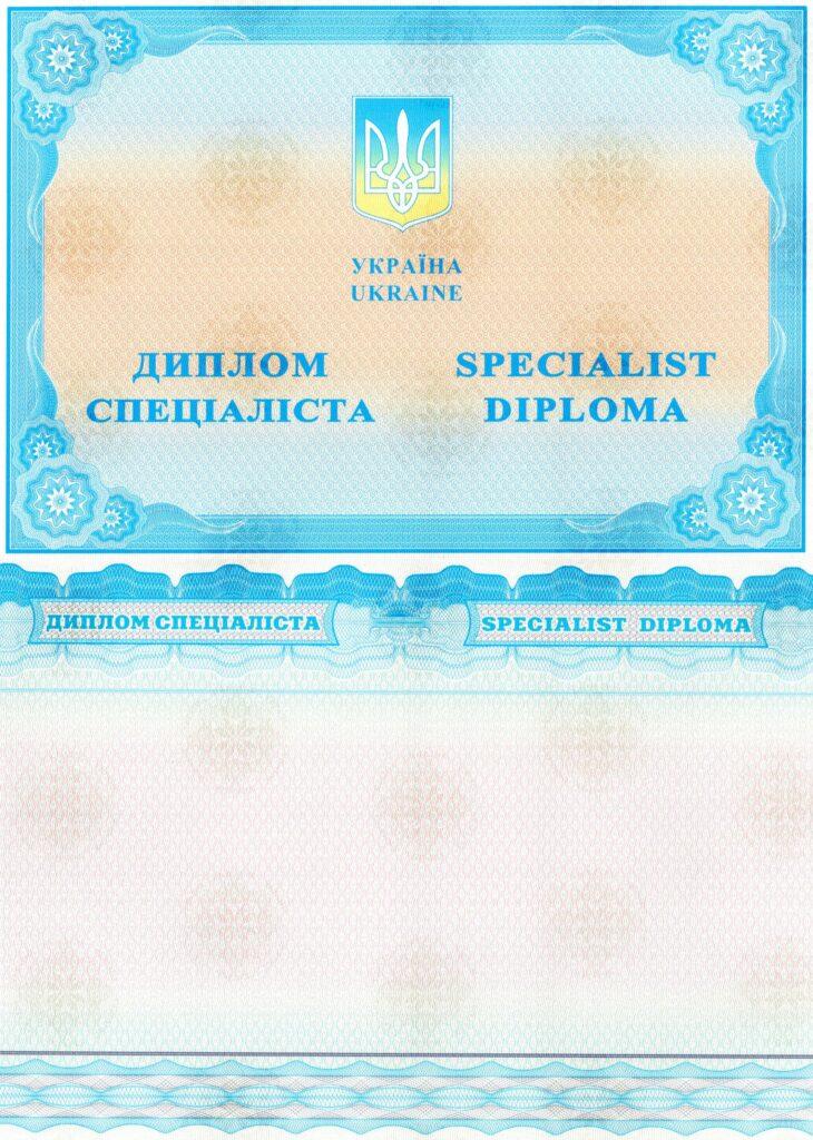 -Диплом специалиста любого ВУЗа Украины 2015-2020 г.г.