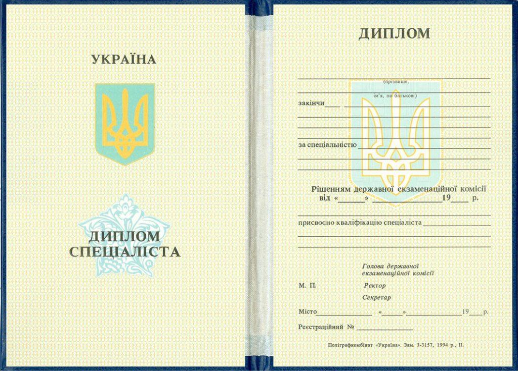 -Диплом специалиста любого ВУЗа Украины. Образец 1993-1999 г.г.