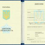 -Диплом специалиста любого ВУЗа Украины. Образец 1993-1999 г.г. 0