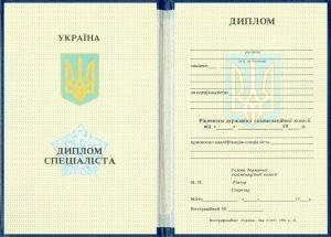 Дипломы - Диплом спеціаліста будь-якого ВНЗ України. Зразок 1993-1999 р.р.