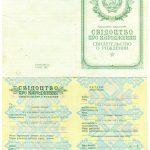 -Купить свидетельство о рождении СССР Украины. Бланк 1950-х годов. 0