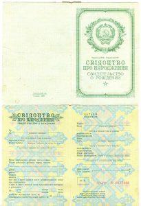 Свидетельства - Купити свідоцтво про народження СРСР Україна. Бланк 1950-х років.