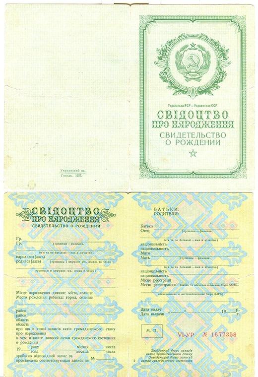 -Купить свидетельство о рождении СССР Украины 1950-х.