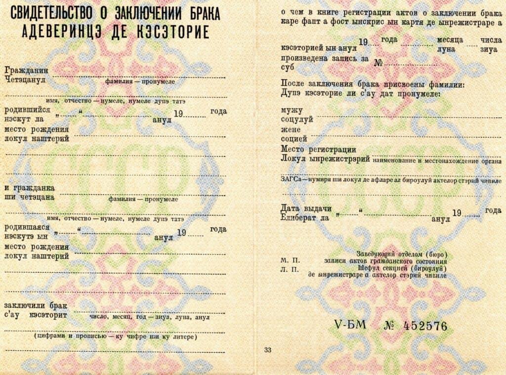 -Купить свидетельство о браке СССР Молдавии 1988-1993 г.г.