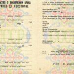 -Купить свидетельство о браке СССР Молдавии 1988-1993 г.г. 0