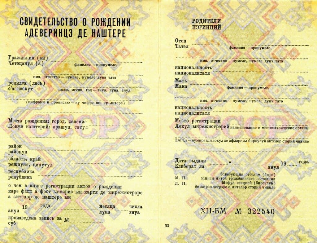 -Купить свидетельство о рождении СССР Молдавии 1990-1993 г.г.