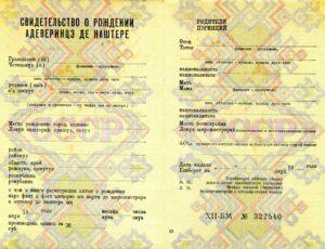 Свидетельства - Купити свідоцтво про народження СРСР Молдавії 1990-1993 р.р.