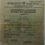 -Купить свидетельство о рождении СССР 1930-х г.г. 0