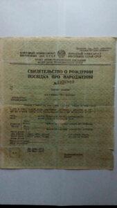 Свидетельства - Купити свідоцтво про народження СРСР 1930-х р.р.