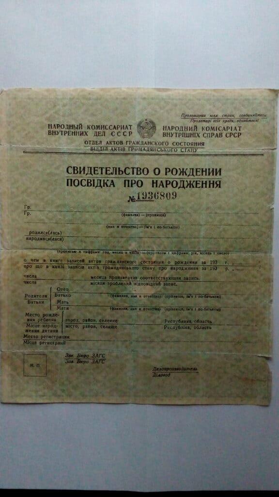-Купить свидетельство о рождении СССР 1930-х г.г.