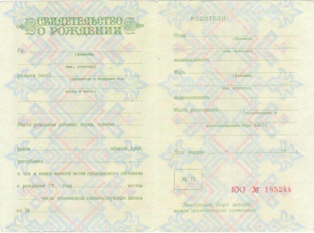 -Купить свидетельство о рождении СССР России 1950-х г.г.