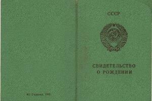 Свидетельства - Купити свідоцтво про народження СРСР. Бланк 1970-1992 р.р.