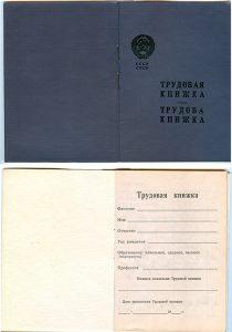 Справки - Купити трудову книжку від часів СРСР, Україна.