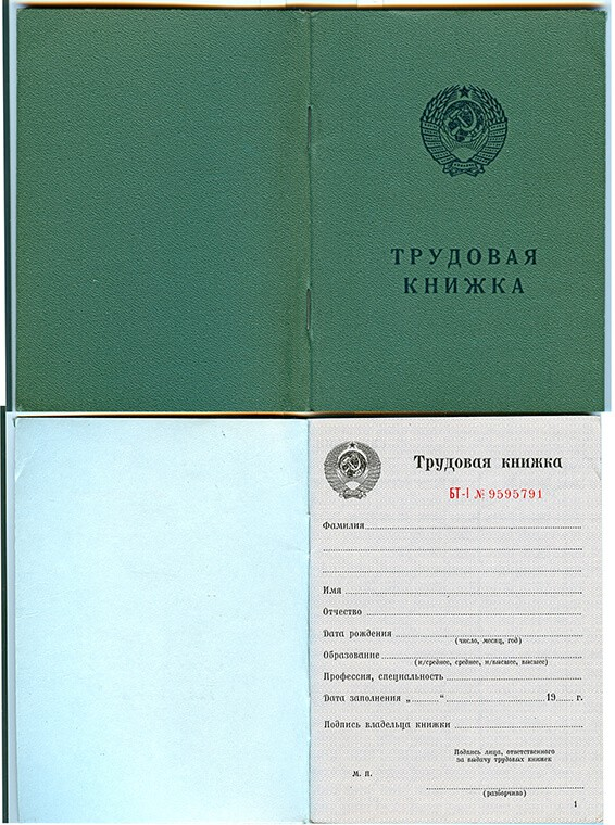 -Купить трудовую книжку от времен СССР, Украина.